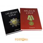 """Справочники """"Медали СССР"""" и """"Ордена СССР"""""""