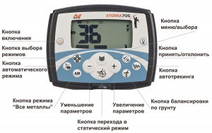 Кнопки управления металлоискателя X-Terra 705
